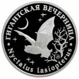 Красная книга СССР, Гигантская Вечерница (Летучая мышь) 5 червонцев, 2014 год, ММД серебро