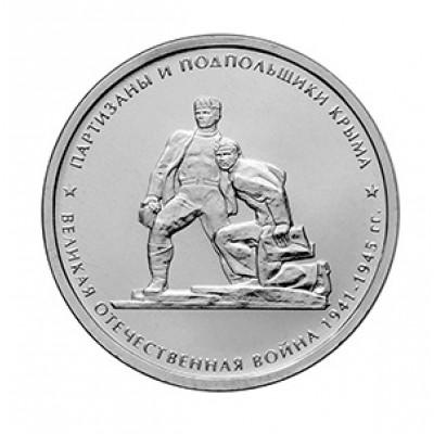 Партизаны и подпольщики Крыма. Монета 5 рублей 2015 год, Россия.