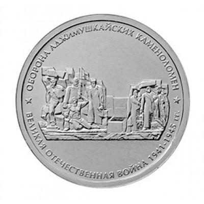 Оборона Аджимушкайских каменоломен, Монета 5 рублей 2015 год, Россия