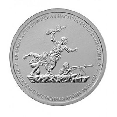 Крымская стратегическая наступательная операция, Монета 5 рублей 2015 год, Россия