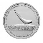 Керченско-Эльтигенская десантная операция, Монета 5 рублей 2015 год, Россия