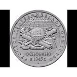 170-летие Русского географического общества. Монета 5 рублей. 2015 год, Россия