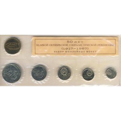 50 лет Великой Октябрьской Социалистической Революции. Набор из 5 монет с жетоном, 1967 год, СССР