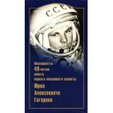 40 лет полета первого космонавта планеты Юрия Алексеевича Гагарина. Россия, 2001 год