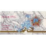 50 лет Великой Победы. (7 шт.) в буклете