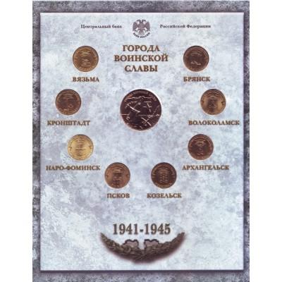 """Набор монет серии """"Города воинской славы"""", выпуск 3 в буклете,  2013 года с  жетоном  СПМД."""