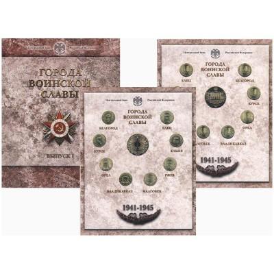 """Набор монет серии """"Города воинской славы"""", выпуск 1 в буклете,  2011 года с  жетоном  СПМД."""