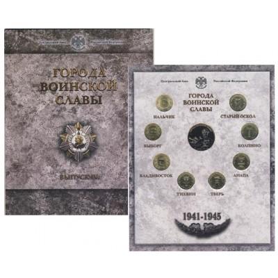 """Набор монет серии """"Города воинской славы"""", выпуск 4 в буклете,  2014 года с  жетоном  СПМД."""