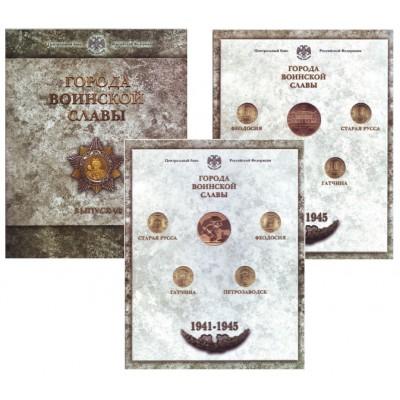 """Набор монет серии """"Города воинской славы"""", выпуск 6 в буклете,  2016 года с  жетоном  СПМД."""