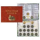 Комплект монет. Красная книга, 1991-1994 год. (15 шт.) в буклете