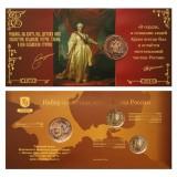 Набор монет в буклете с жетоном ММД 2014 года. Присоединение Крыма и Севастополя к России. Ошибка.