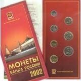 Набор разменных монет 2002 год ММД без жетона Редкий