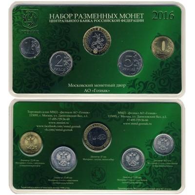 Набор разменных монет 2016 года в  зеленом буклете с фирменным  биметаллическим жетоном Гознака, ММД
