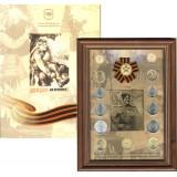 65 лет Победы в Великой Отечественной войне. (13 шт.) набор монет России 2010 года в рамке,  Россия.