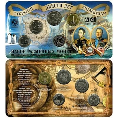Набор разменных монет 2020 года «200 лет открытия Антарктиды» в буклете с жетоном ММД  (нейзильбер)