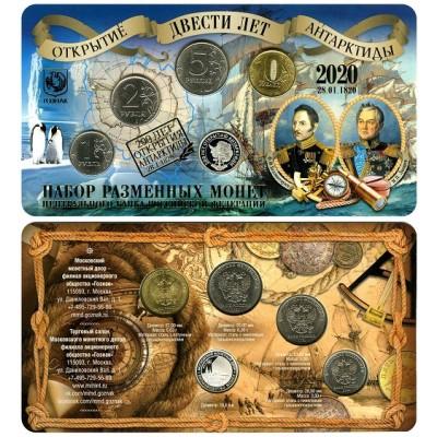 Набор разменных монет 2020 года «200 лет открытия Антарктиды» в буклете с жетоном ММД  (Серебро)