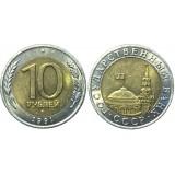 Монета 10 рублей 1991 ММД биметалл,СССР (редкость!!!)