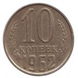 Монета 10 копеек. 1962 год, СССР.