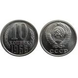 Монета 10 копеек. 1966 год, СССР. Редкость