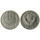 Монета 10 копеек. 1990 год  (М), СССР, редкость!