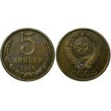Монета 5 копеек 1990 года (M)  (редкость)  из оборота