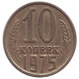 Монета 10 копеек. 1975 год, СССР.
