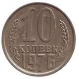 Монета 10 копеек. 1976 год, СССР.