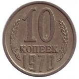 Монета 10 копеек. 1970 год, СССР