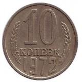 Монета 10 копеек. 1972 год, СССР