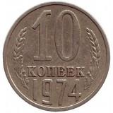 Монета 10 копеек. 1974 год, СССР.