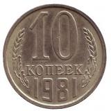 Монета 10 копеек. 1981 год, СССР.