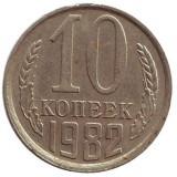 Монета 10 копеек. 1982 год, СССР.