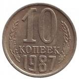 Монета 10 копеек. 1987 год, СССР.