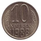 Монета 10 копеек. 1988 год, СССР.