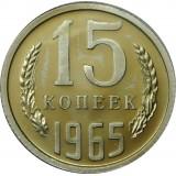 Монета 15 копеек 1965 год   (unc из набора)  СССР редкость