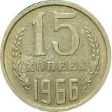 Монета 15 копеек 1966 год  СССР редкость (из оборота)