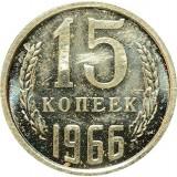 Монета 15 копеек 1966 год   (unc из набора)  СССР редкость
