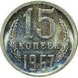 Монета 15 копеек 1967 год   (unc из набора)  СССР редкость
