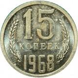 Монета 15 копеек 1968 год   (unc из набора)  СССР редкость