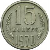 Монета 15 копеек 1970 год  СССР редкость (из оборота)