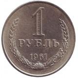 Монета 1 рубль 1961 года CCCР