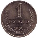 Монета 1 рубль. 1966 год, СССР. VF-XF.