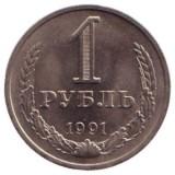 Монета 1 рубль, 1991 год (М), СССР.