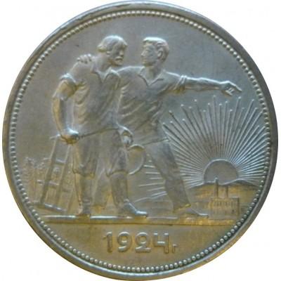 1 рубль 1924 ПЛ, серебро, СССР