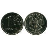 Монета 1 рубль 2002 года СПМД (наборная), Россия, редкость!