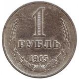 Монета 1 рубль. 1965 год, СССР.