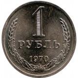 Монета 1 рубль. 1970 год, СССР.