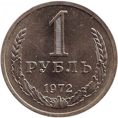 Монета 1 рубль. 1972 год. СССР.