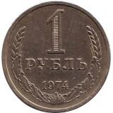 Монета 1 рубль. 1974 год, СССР.