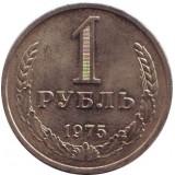 Монета 1 рубль. 1975 год, СССР.